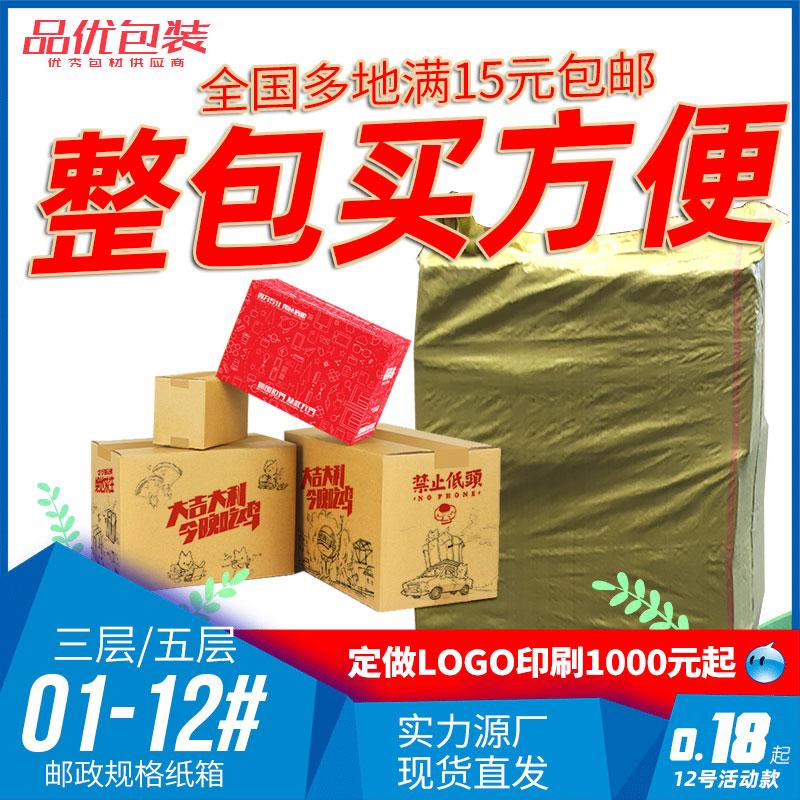品优包装1-12号盒快递打包纸箱批发3层/5层淘宝纸箱子定制纸盒