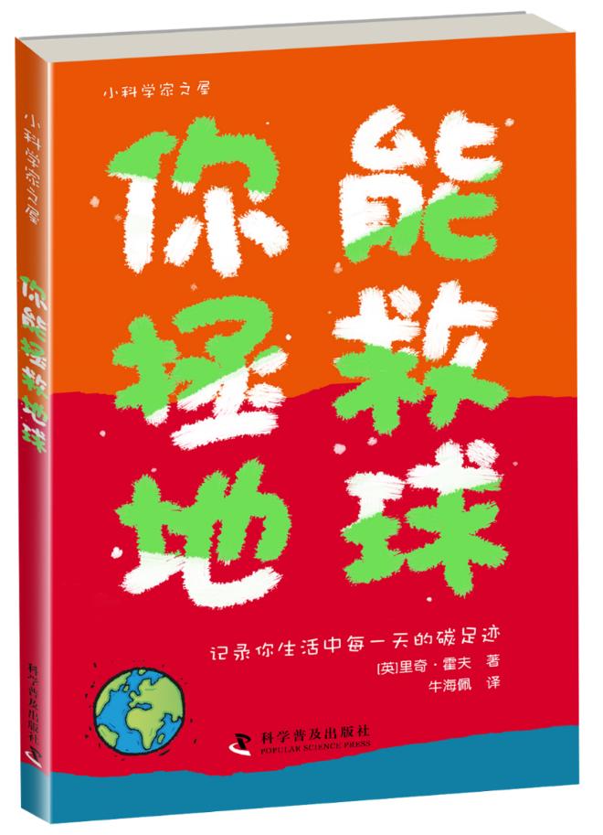 小科学家之屋:你能拯救地球 青少年环境保护垃圾分类环保相关书籍垃圾回收分类相关书籍 环保手册