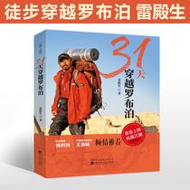 旅游隨筆書籍著陳丹燕旅行哲學我正版現貨