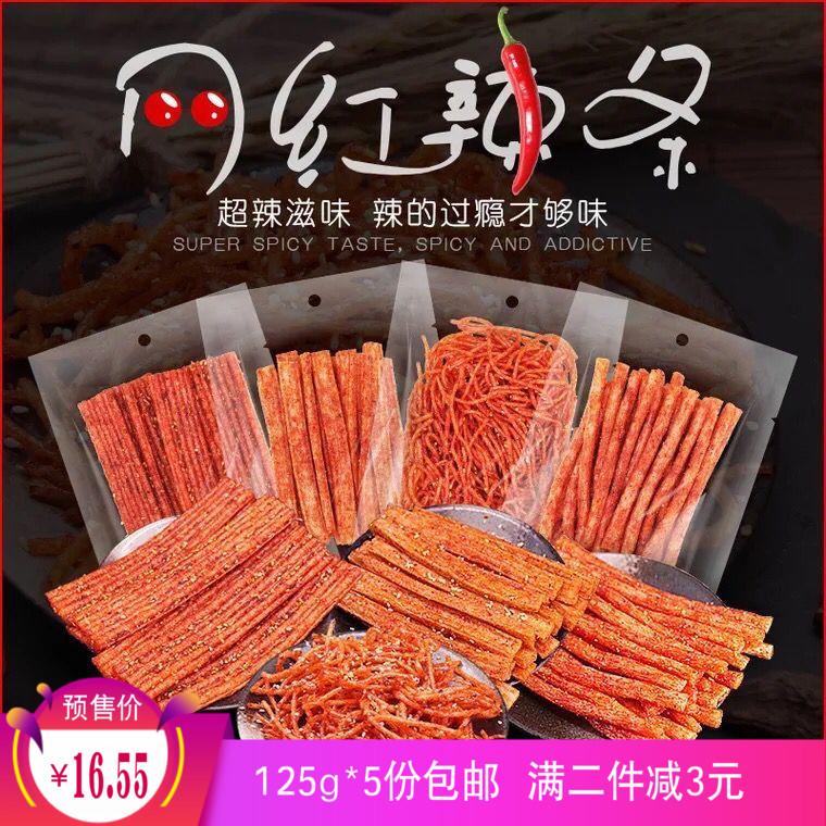 网红辣条125g(5款)湖南特产辣条小吃麻辣休闲零食大礼包*包邮
