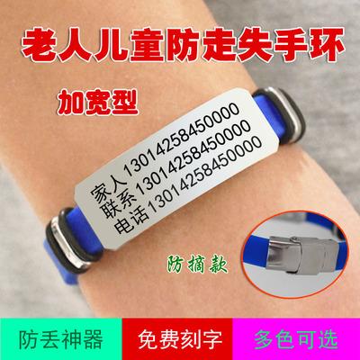 Anti-lost yellow bracelet for the elderly, children and children lost brand dementia lettering hand ring Alzheimer's waterproof wristband