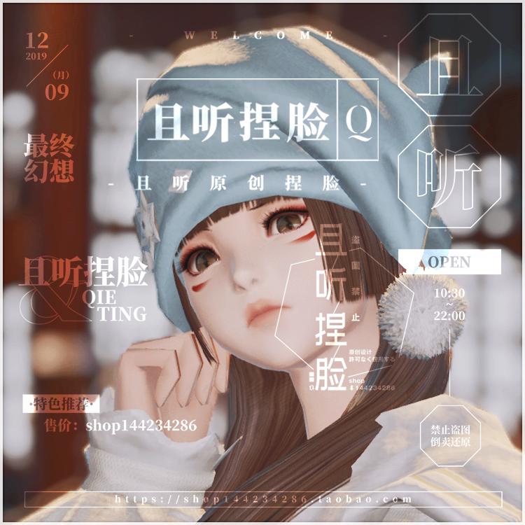 【聞いてください】ファイナルファンタジーFF 14猫妖怪族の猫娘の瞳が顔の形を把握したデータは烏七秒で発行されます。