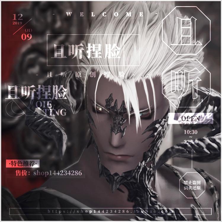 【且听】ff14最终幻想14捏脸数据脸型敖龙族龙男暮晖酷帅黄蓝瞳Ⅱ