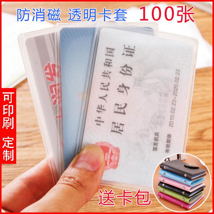 防消磁透明塑料银行定制印刷logo