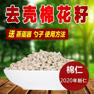 药用 棉仁 去壳棉籽 棉花籽种子 棉花籽心脏 棉籽仁 偏方棉花籽