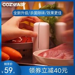冰箱净化器臭氧杀菌除臭消毒除味器