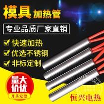 220V模具单头电加热管干烧型发热管加热棒10X5012801620150