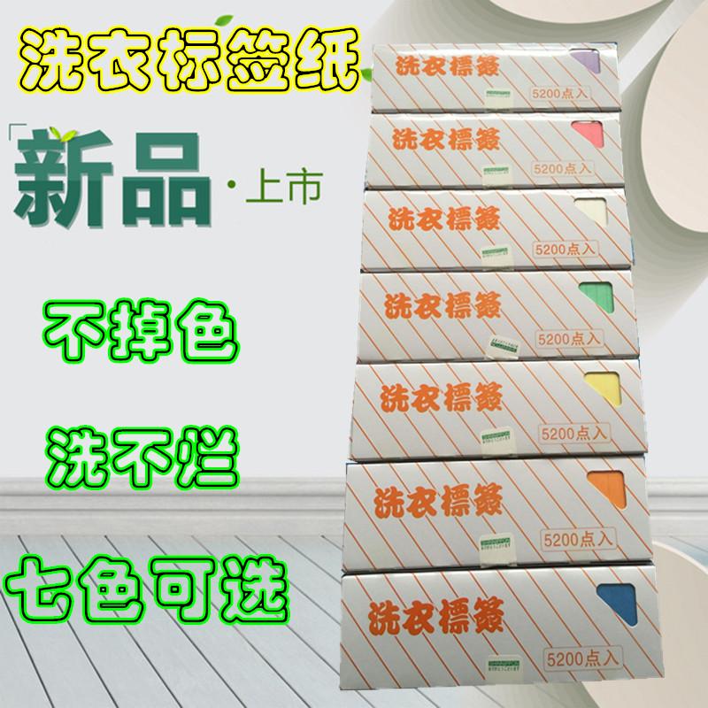 Ручной настройки химчистка магазин стандартное знак бумага прачечная этикетка бумага химчистка мойка не исчезают прачечная тег