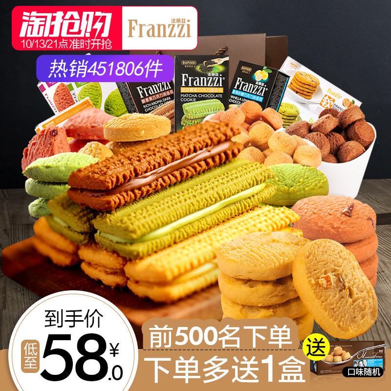法丽兹 网红零食曲奇饼干礼盒零食大礼包小吃休闲食品组合一整箱