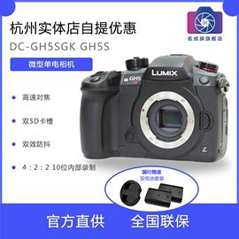 Panasonic松下 DC-GH5S 微单电数码 相机专业4k单机 GH6 GH5S