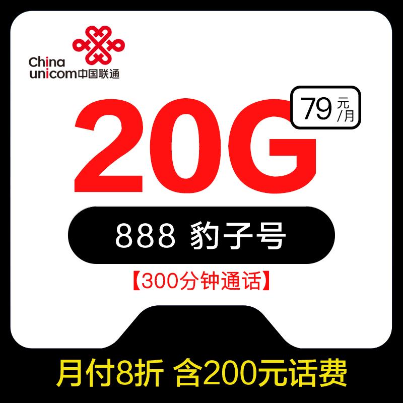 手机吉祥好号靓号码选号畅享手机上网流量联通大王卡上海广州北京