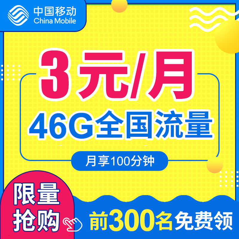 移动大王卡日租卡4g无限流量手机卡纯流量上网卡全国通用不限速
