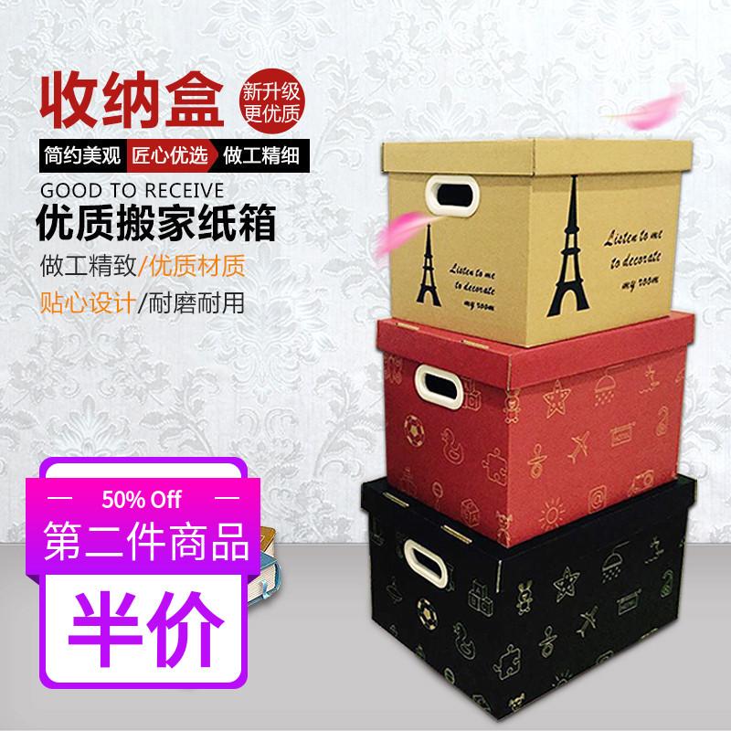 收纳纸箱纸盒纸质带盖大号搬家整理箱打包箱装书牛皮储物箱子定做