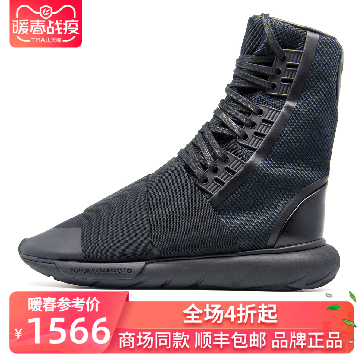 Y-3男子休闲运动靴子  y3 QASA BOOT  BB4802