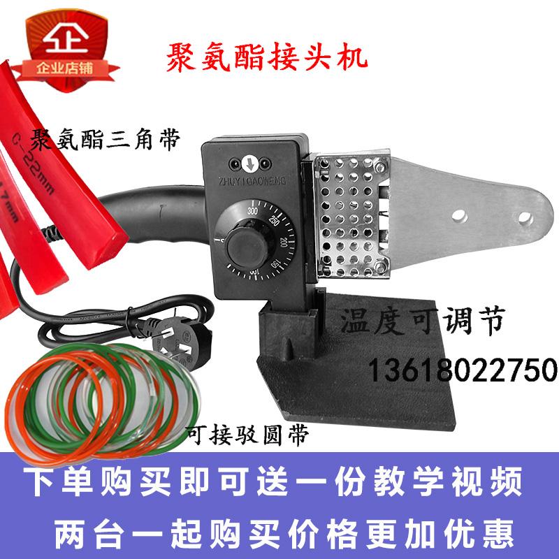 ポリウレタンPU円ベルト継手ベルト熱溶接機のコンベヤーのコンベヤは温度を調節できます。
