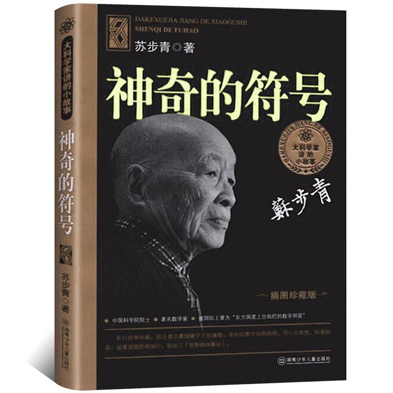预售 神奇的符号 苏步青 湖南少年儿童出版社 科普书籍 江苏畅销书