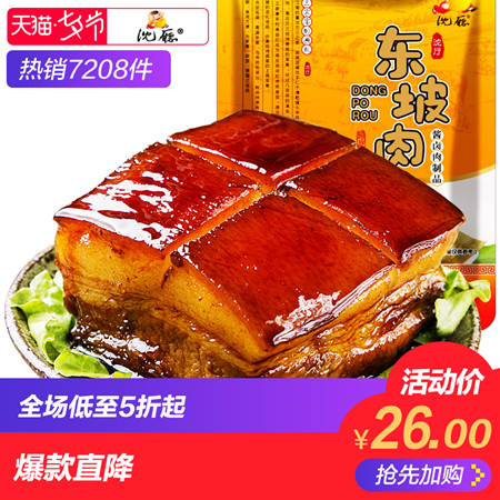 江南美食沈厅东坡肉300克周庄特产红烧肉猪肉类午餐肉熟食卤味