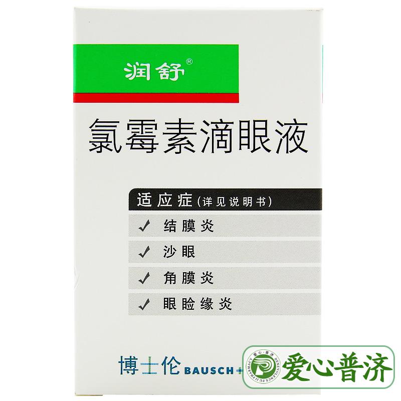 Прибыль удобный прибыль удобный хлор плесень вегетарианец падения глаз жидкость 10 мл: 25 мг * 1 филиал / коробка