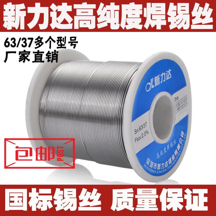 包邮 高亮焊锡线 免洗焊锡丝 0.8mm 1.0mm松香芯 含锡63% 700G