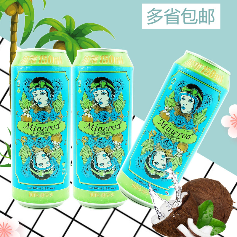 Thailand imported minawa poker coconut water coconut beverage pure juice 480ml / can, multi province package mail