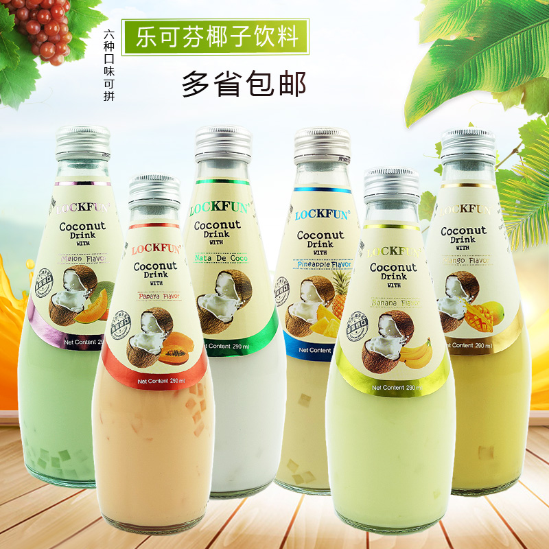 Lokefen lockfun coconut beverage imported from Thailand contains 290ml / bottle of coconuts, Jiangsu, Zhejiang, Shanghai and Anhui bags