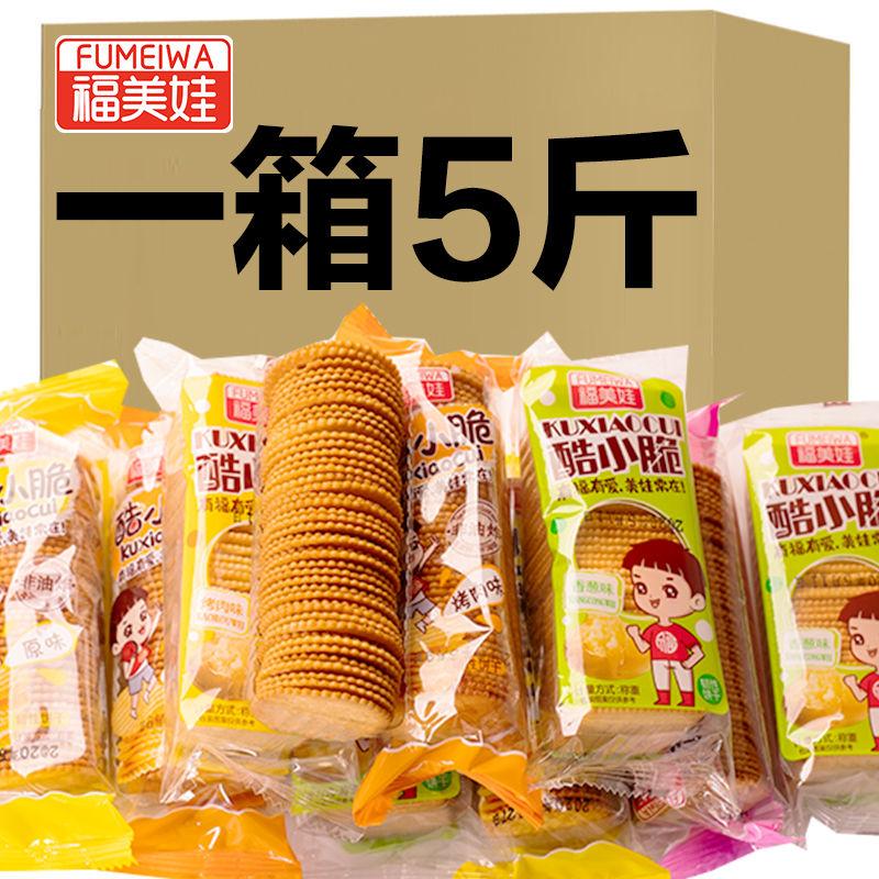 【5斤超划算】香葱代餐休闲小饼干