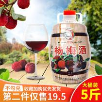 靖州10度杨梅酒自酿桶装甜酒5斤水果酒女士微醺原浆低度酒梅子酒