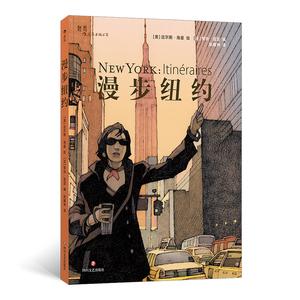 后浪正版 漫步纽约 Lonely Planet孤独星球旅行旅游指南游览路线地图漫画书籍