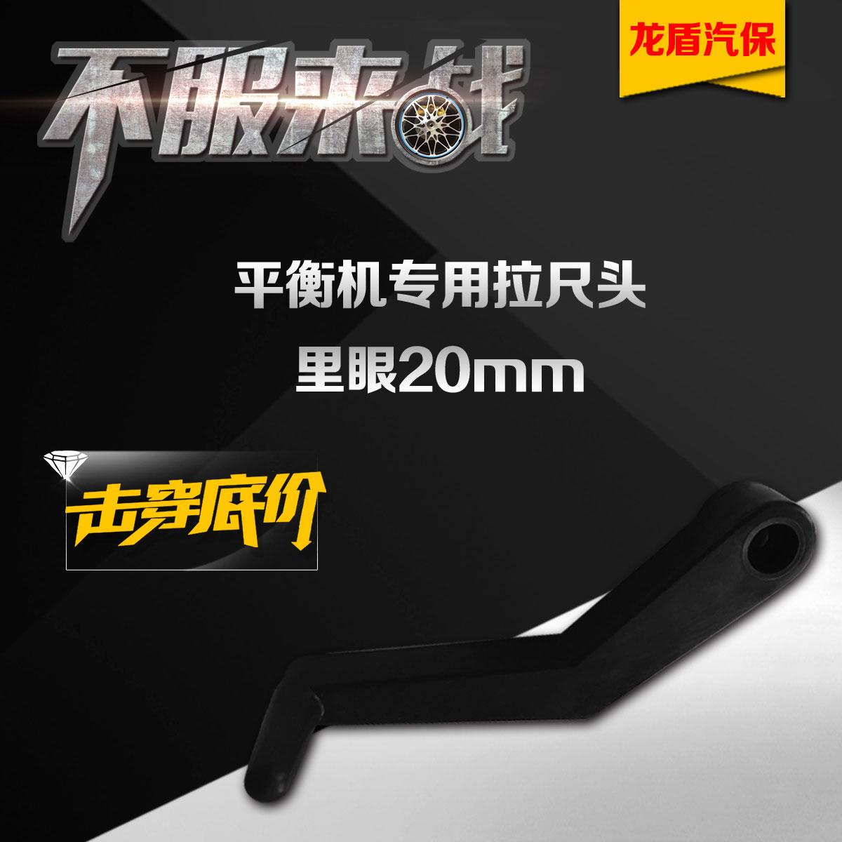 Комплектующие для балансировки шина Балансировочный линейный измеритель линейки