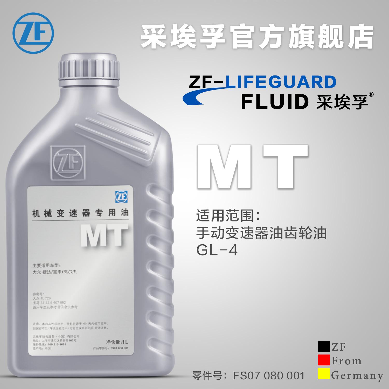 ZF коллекция ангстрем доверие с ручной коробкой синтез передача масло коробка передач масло GL-4 машины переключение передач устройство специальный MT 1L