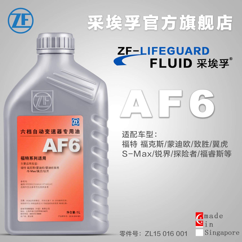 ZF ZF ford 6 скоростей автоматическая коробка передач для Масляные крылья Mai Kesi Fu Ruisi острая граница AF6 1L