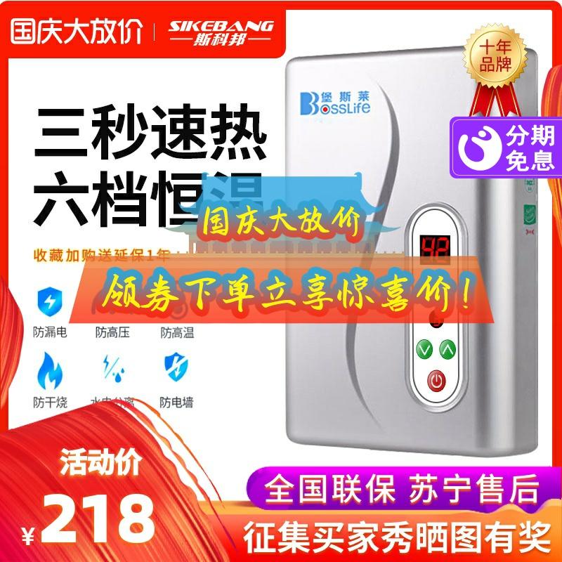堡斯莱即热式淋浴洗澡家用电热水器(非品牌)