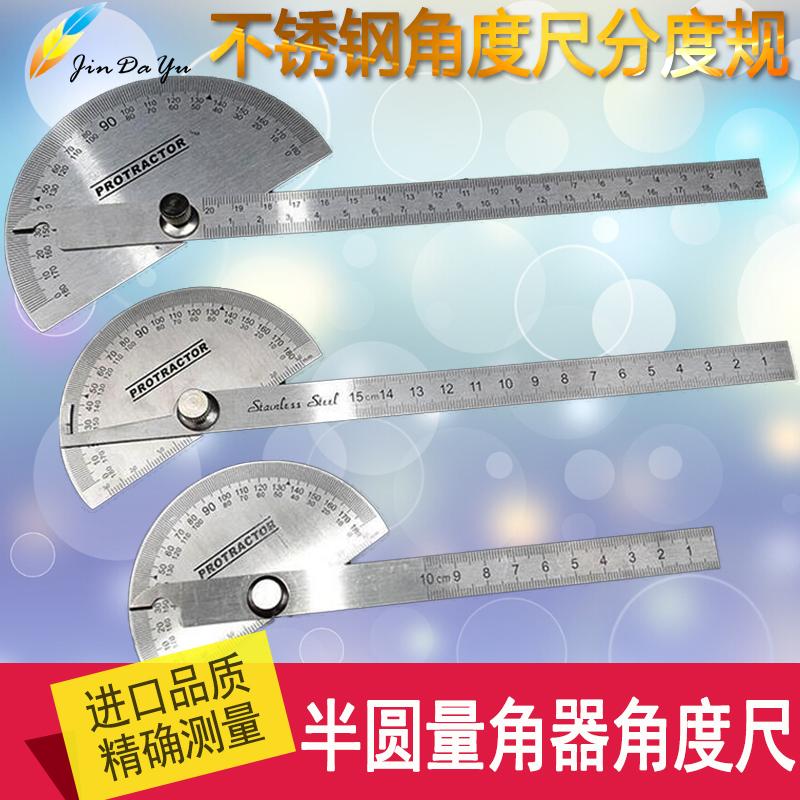 不锈钢角度尺 万能角度尺测量工具量角器 木工分度规角度规角尺