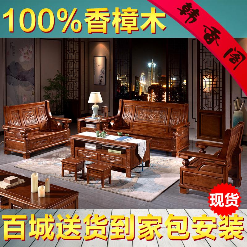 100%】 камфара рыжий лес дерево все деревянные современный новый китайский стиль 1+2+3 сочетание небольшой квартира дуб гостиная диван