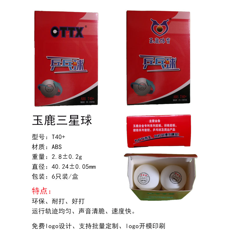 Jade deer sports three star white table tennis 40 + new material special match sewing ball indoor household table tennis
