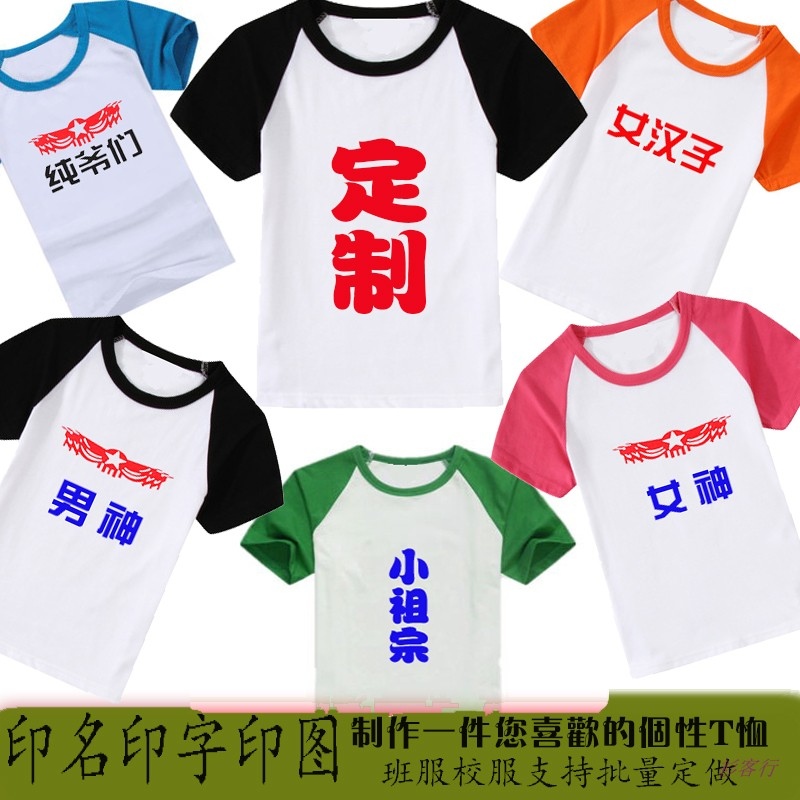 Childrens short sleeve T-shirt childrens half sleeve cotton childrens T-shirt boys bottom coat solid color cultural shirt custom printing