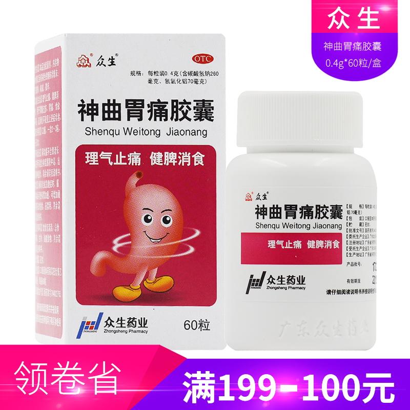 �生 神曲胃痛�z囊 0.4g*60粒/盒 �品�M88元包�]
