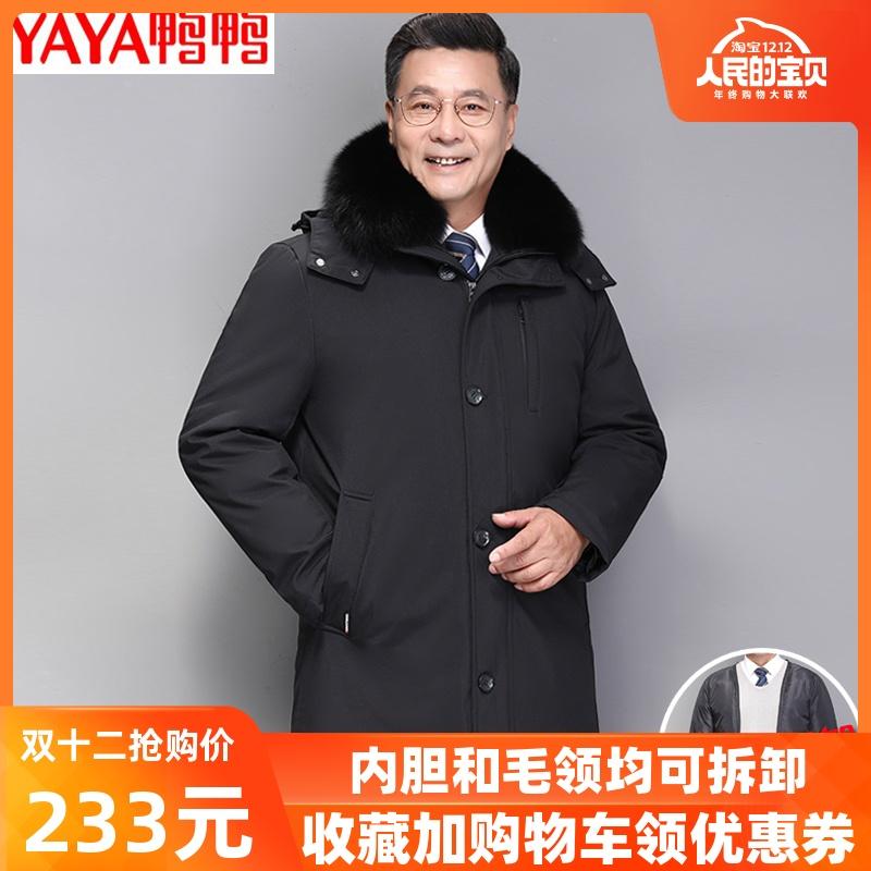 鸭鸭中老年羽绒服男士中长款加厚爸爸装活里活面大码冬装中年外套