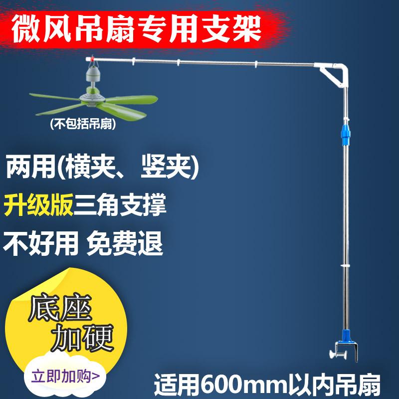 Сложить нержавеющей стали микро ветерок вешать вентилятор кровать фиксированный стоять поляк сетка от комаров вентилятор бум стойка сын вешать вентилятор стоять