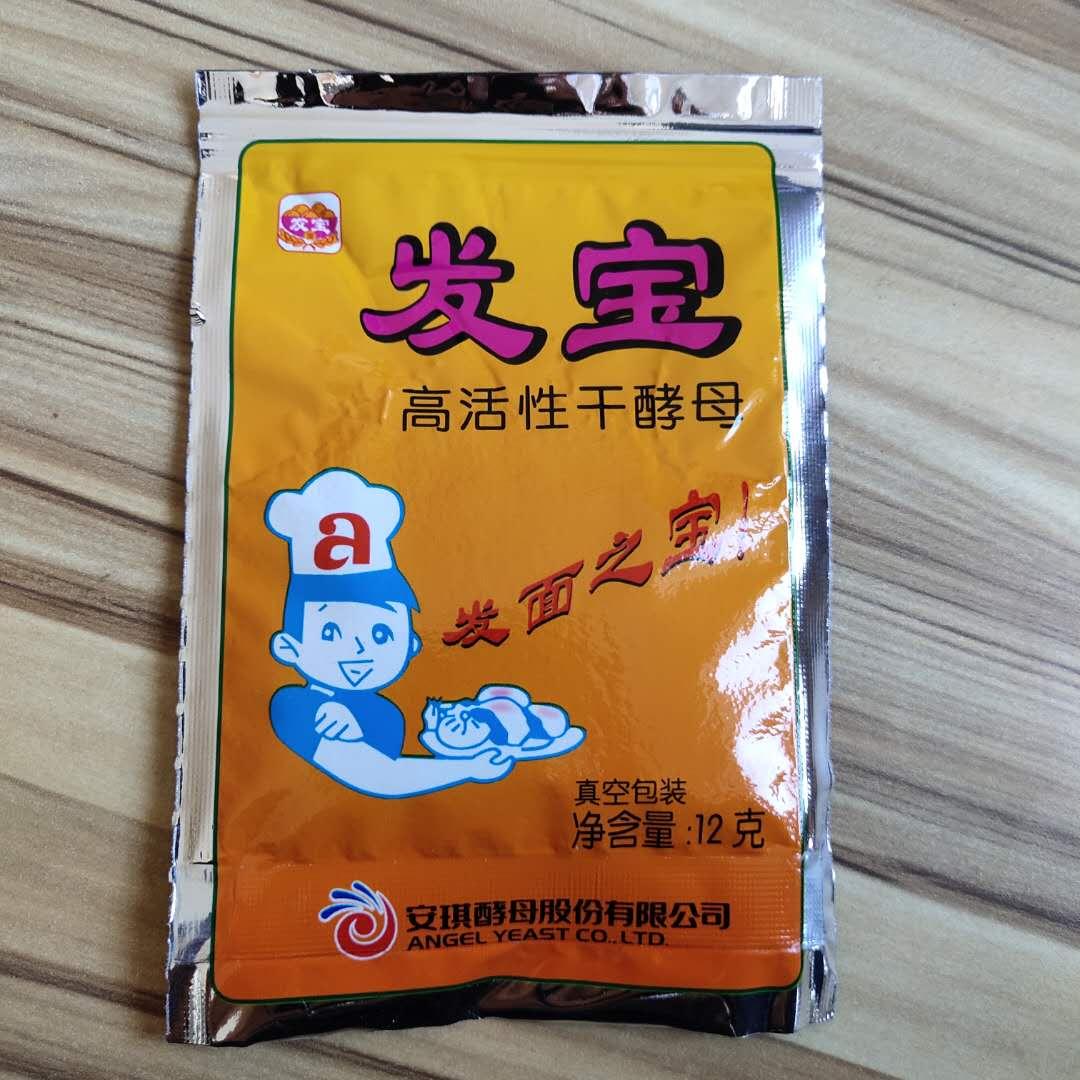 发宝高活性干酵母12g/袋发酵粉面包烤馕30袋包邮整件发更优惠