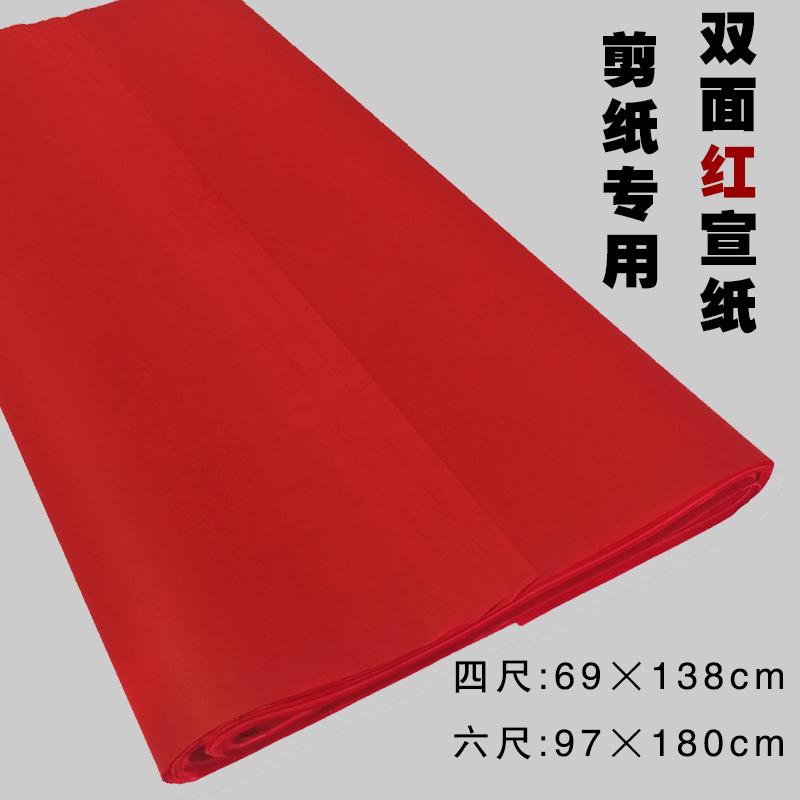 Вырезать из бумаги гравировка бумага специальный сюаньчэнская бумага четыре шесть футов правитель дуплекс десять тысяч лет красный большой красный решетки каллиграфия куплет большой ширина сюаньчэнская бумага