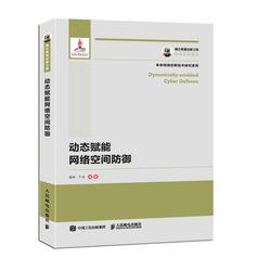 正版 国之重器出版工程 动态赋能网络空间防御 杨林 DHCP网络地址空间随机化分配技术书籍DDoS攻击 未来网络创新技术研究系列丛书