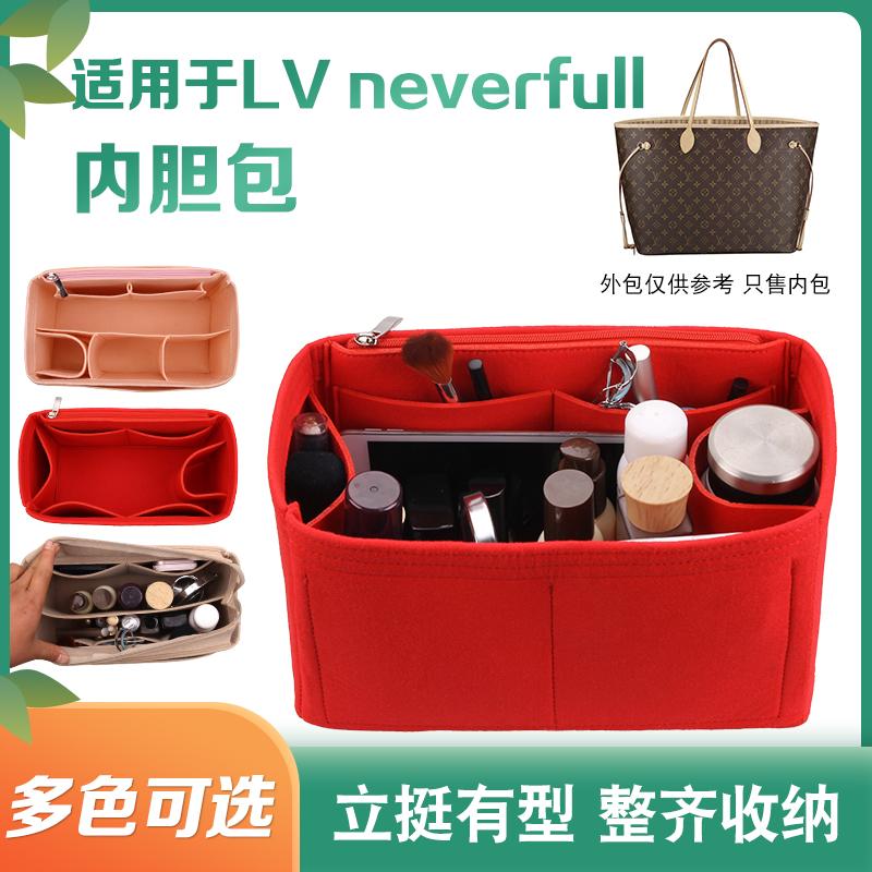 适用 LVneverfull内胆包收纳包化妆包定型包龙骧托特购物袋整理包