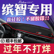 Decoration equipment, central console, accessories, instrument console, sun shading and sunshade pad.