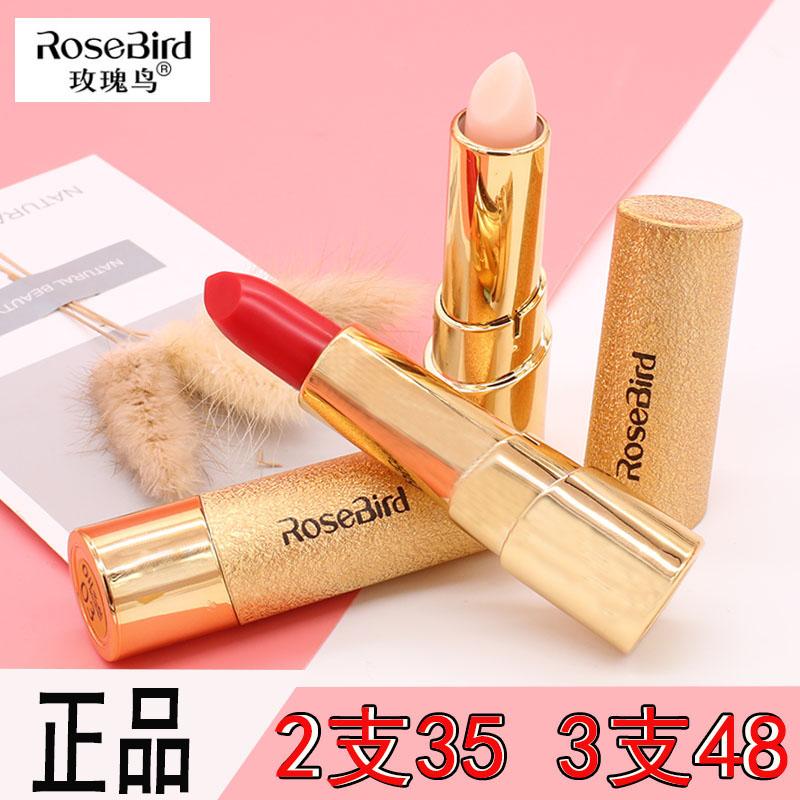 正品rosebird马油温感变色滋润口红热销54件限时2件3折