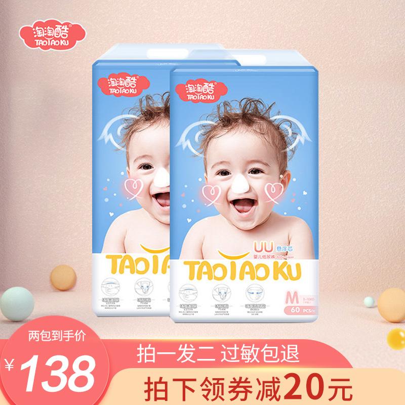 洁伶淘淘酷婴儿纸尿裤超薄透气干爽新生儿宝宝通用尿不湿S/M/L/XL