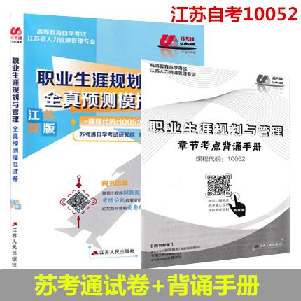 2021全新正版江苏广西自考试卷