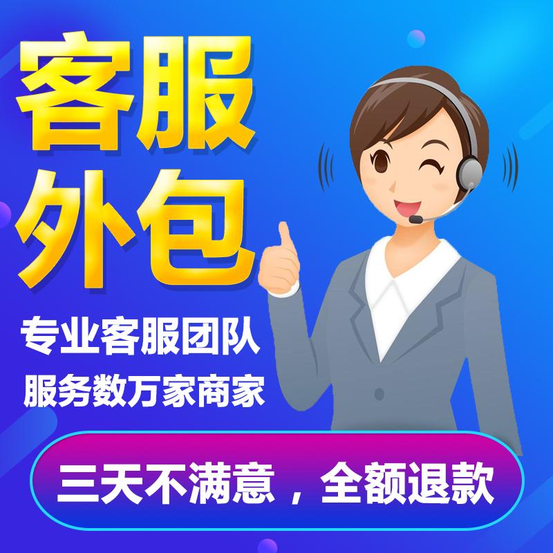 淘宝客服外包售前售后在线人工网店客服托管包月服务京东网络