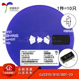 原装正品 CJ2310 丝印S10 SOT-23 N沟道 60V/3A 贴片MOSFET 10只