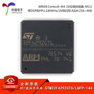 原装正品STM32F429ZGT6 LQFP-144 ARM Cortex-M4 32位微控制器MCU